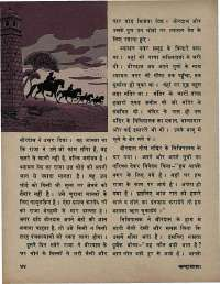 June 1971 Hindi Chandamama magazine page 50