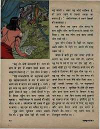 June 1971 Hindi Chandamama magazine page 16