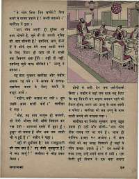 June 1971 Hindi Chandamama magazine page 43