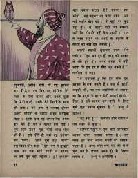 June 1971 Hindi Chandamama magazine page 42