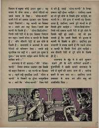June 1971 Hindi Chandamama magazine page 47