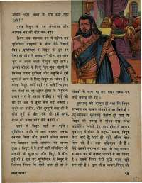 June 1971 Hindi Chandamama magazine page 59