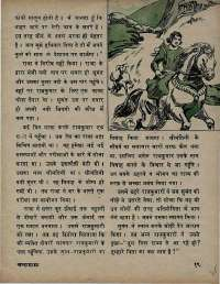 June 1971 Hindi Chandamama magazine page 25
