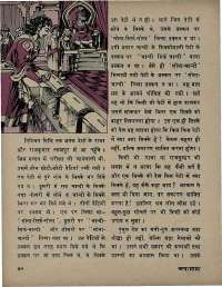 June 1971 Hindi Chandamama magazine page 46