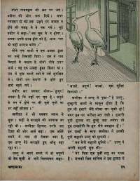 June 1971 Hindi Chandamama magazine page 41