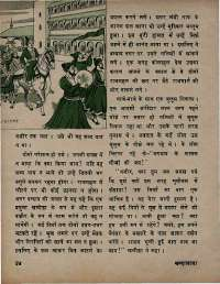 June 1971 Hindi Chandamama magazine page 40
