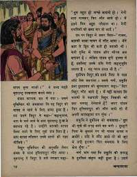 June 1971 Hindi Chandamama magazine page 60
