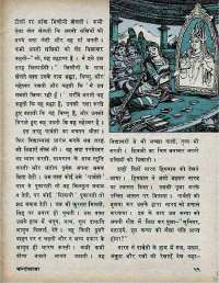 June 1971 Hindi Chandamama magazine page 65