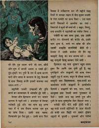 June 1971 Hindi Chandamama magazine page 64