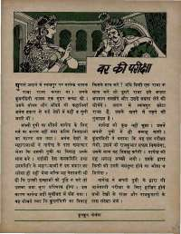 June 1971 Hindi Chandamama magazine page 45