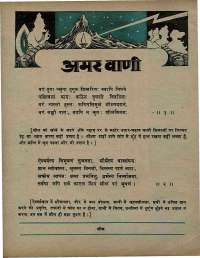June 1971 Hindi Chandamama magazine page 8