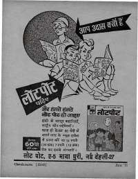 June 1971 Hindi Chandamama magazine page 4