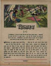 June 1971 Hindi Chandamama magazine page 15
