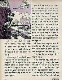 June 1971 Hindi Chandamama magazine page 26