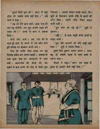 June 1971 Hindi Chandamama magazine page 13