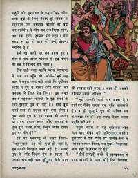 June 1971 Hindi Chandamama magazine page 61