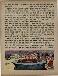 June 1971 Hindi Chandamama magazine page 22
