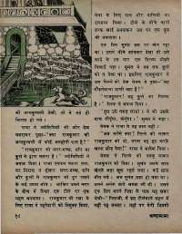 June 1971 Hindi Chandamama magazine page 24