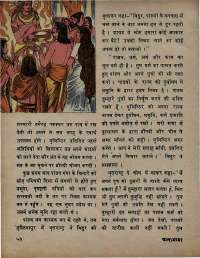 June 1971 Hindi Chandamama magazine page 58