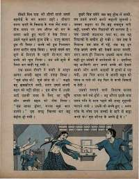 June 1971 Hindi Chandamama magazine page 14