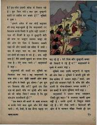 June 1971 Hindi Chandamama magazine page 21