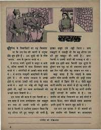 June 1971 Hindi Chandamama magazine page 31