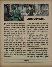 June 1971 Hindi Chandamama magazine page 9
