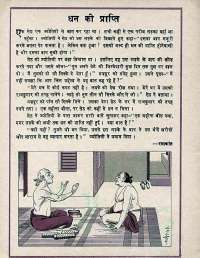 June 1971 Hindi Chandamama magazine page 54