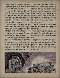 June 1971 Hindi Chandamama magazine page 35