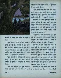 June 1971 Hindi Chandamama magazine page 56
