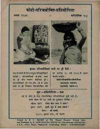 June 1971 Hindi Chandamama magazine page 70