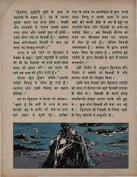 June 1971 Hindi Chandamama magazine page 66