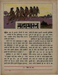June 1971 Hindi Chandamama magazine page 55