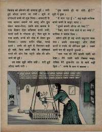 June 1971 Hindi Chandamama magazine page 12