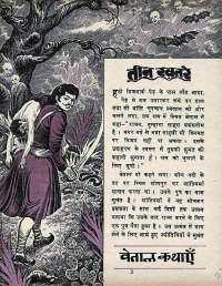 June 1971 Hindi Chandamama magazine page 23