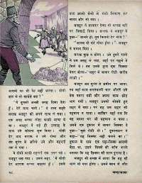 June 1971 Hindi Chandamama magazine page 34