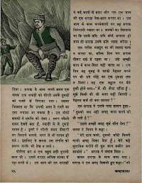 June 1971 Hindi Chandamama magazine page 32