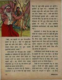 June 1971 Hindi Chandamama magazine page 18