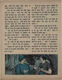 June 1971 Hindi Chandamama magazine page 10