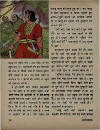 June 1971 Hindi Chandamama magazine page 20
