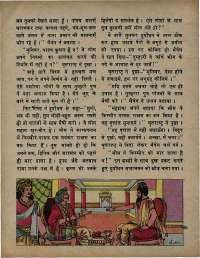 June 1971 Hindi Chandamama magazine page 62