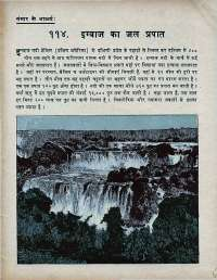 June 1971 Hindi Chandamama magazine page 67