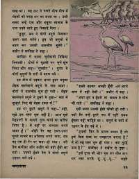 June 1971 Hindi Chandamama magazine page 39