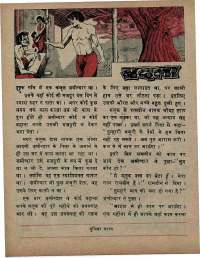 August 1973 Hindi Chandamama magazine page 42