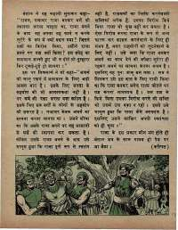 August 1973 Hindi Chandamama magazine page 29
