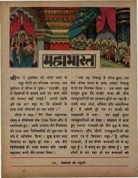 August 1973 Hindi Chandamama magazine page 55