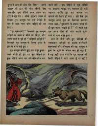 August 1973 Hindi Chandamama magazine page 21