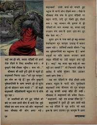 August 1973 Hindi Chandamama magazine page 20