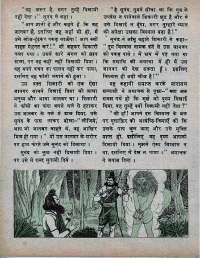 August 1973 Hindi Chandamama magazine page 40