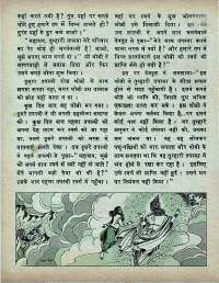 August 1973 Hindi Chandamama magazine page 48
